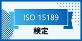 ISO 15189検定