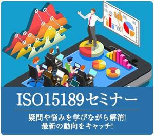 ISO15189セミナー